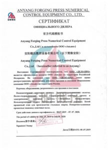 Сертификат официального дилера, стр. 1